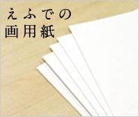 えふでの画用紙