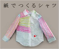 紙でつくるシャツ