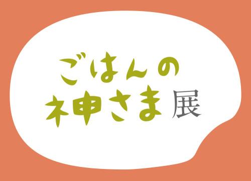 gohan_visual