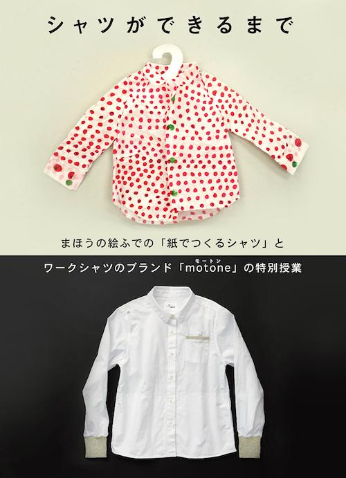 shirts_main